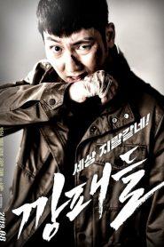 18+ Gangsters (2019) ร่วมแสดงโดยดาราสุดเซ็กซี่ Im Yi-ji (Leezy)