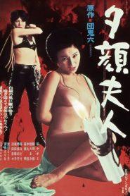 18+ Lady Moonflower (1976)