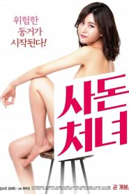 18+ Daughter-in-Law (2018)