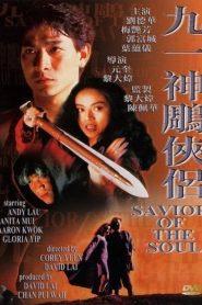 Saviour of the Soul (1991) ตายกี่ชาติก็ขาดเธอไม่ได้