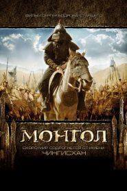 Mongol: The Rise of Genghis Khan (2007) มองโกล ตอน กำเนิดเจงกิสข่าน