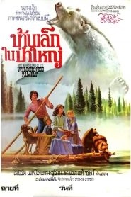 The Adventure of the Wildness Family Collection (1975) บ้านเล็กในป่าใหญ่