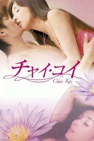 18+ Chai Koi (2013)