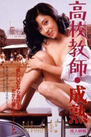18+ High School Teacher: Maturing (1985)
