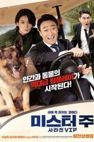 Mr. Zoo The Missing VIP (2020) ภารกิจฮาอารักขาวีไอพี