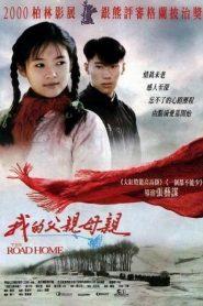 The Road Home (1999) เส้นทางสู่รักนิรันดร์
