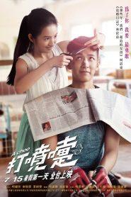 A Choo (2020) ฮัดเช้ย… รักแท้ไม่แพ้ทาง