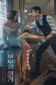 A World of Married Couple (2020) รักร้อน ซ่อนเสน่หา (พากย์ไทย)