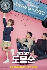 Strong Woman Do Bong-Soon (2017) สาวน้อยจอมพลังโดบงซุน (พากย์ไทย)