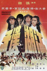Magnificent Wanders (1977) 4 เจ้ายุทธเจ๋อ