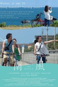 Riding The Breeze (2014)