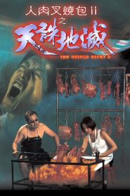 18+ The Untold story 2 (1998) ซี่โครงสาวสับสยอง