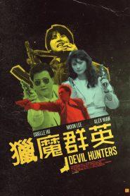 Devil Hunters (1989) เชือด เชือด เดือด เดือด.เฉือนคมล้างมาเฟีย