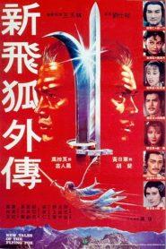 New Tales of The Flying Fox (1984) จิ้งจอกภูเขาหิมะ