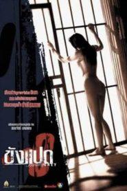 Butterfly in Grey (2002) ขังแปด