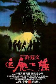 The Trail (1983) เซียนอ่ำ อาจารย์เฮง