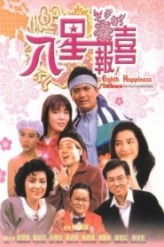 Eighth Happiness (1988) ตุ้งติ้งตี๋ต๋า