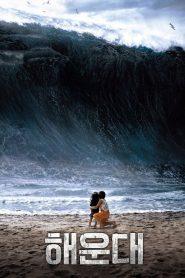 Haeundae – Tidal Wave (2009) แฮอุนแด มหาวินาศมนุษยชาติ