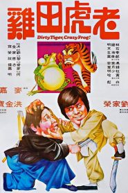 Dirty Tiger, Crazy Frog! (1978) กบแหย่เสือ