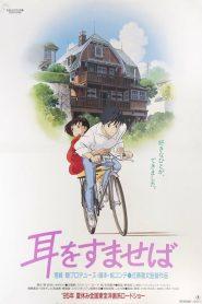 Whisper of the Heart (1995) วันนั้น…วันไหน หัวใจจะเป็นสีชมพู