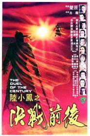 The Duel Of The Century (1981) ศึกชิงเจ้าศตวรรษ
