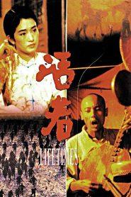 To Live (1994) คนตายยาก