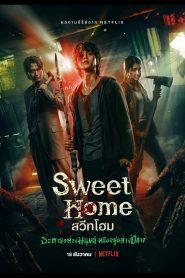 Sweet Home (2020) สวีทโฮม ตอนที่1-10 » พากย์ไทย (จบ)