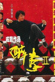 Drunken Master (1994) ไอ้หนุ่มหมัดเมา 2