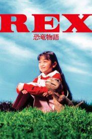 REX Dinosaur Story (1993) เร็กซ์ ไดโนเสาร์เพื่อนรัก