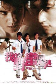 My Schoolmate the Barbarian (2001)