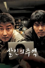 Memories of Murder (2003) ฆาตกรรม ความตาย และ สายฝน