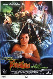 A Nightmare On Elm Street (1984) ต้นฉบับนิ้วเขมือบ