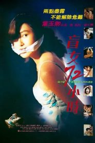 18+ 3 Days of a Blind Girl (1993)