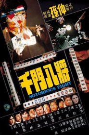 Notorious Eight (1981) ศึกถล่มเซียน