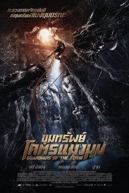 7 Guardian Of The Tomb (2018) ขุมทรัพย์โคตรแมงมุม