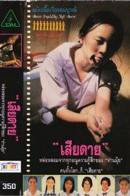 Daughter (1994) เสียดาย 1