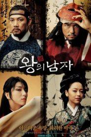The King and the Clown (2005) กบฏรักจอมแผ่นดิน
