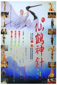 The Magic Crane (1993) คัมภีร์กระเรียนเซียนเหยียบฟ้า