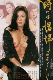18+ Sometimes… Like a Prostitute (1978)