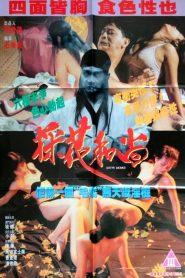 18+ Satyr Monks (1994)
