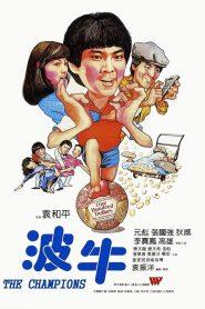 The Champion (1983) ถ้าเก่งซะอย่าง