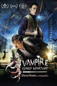 Vampire Cleanup Department (2017) ผีกัดอย่ากัดตอบ ตอน กัดได้แต่ห้ามจีบ