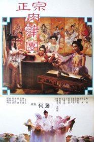 18+ Yu Pui Tsuen 2 (1987) แค้นรักจอมคาถา ภาค 2