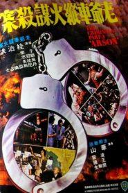 18+ Arson: The Criminals Part 3 (1977)