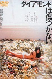 18+ Daiamondo Wa Kizutsukanai (1982)