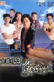 Young and Dangerous 3 (1996) กู๋หว่าไจ๋ 3 ใหญ่ครองเมือง