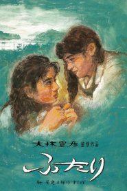 Futari (1991)