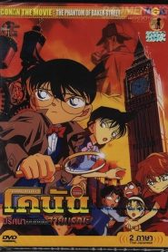 Detective Conan The Phantom of Baker Street (2002) ยอดนักสืบจิ๋วโคนัน ปริศนาบนถนนสายมรณะ