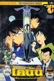 Detective Conan The Fourteenth Target (1998) ยอดนักสืบจิ๋วโคนัน คดีฆาตกรรมไพ่ปริศนา