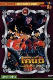 Detective Conan Countdown to Heaven (2001) ยอดนักสืบจิ๋วโคนัน คดีปริศนาเส้นตายสู่สวรรค์